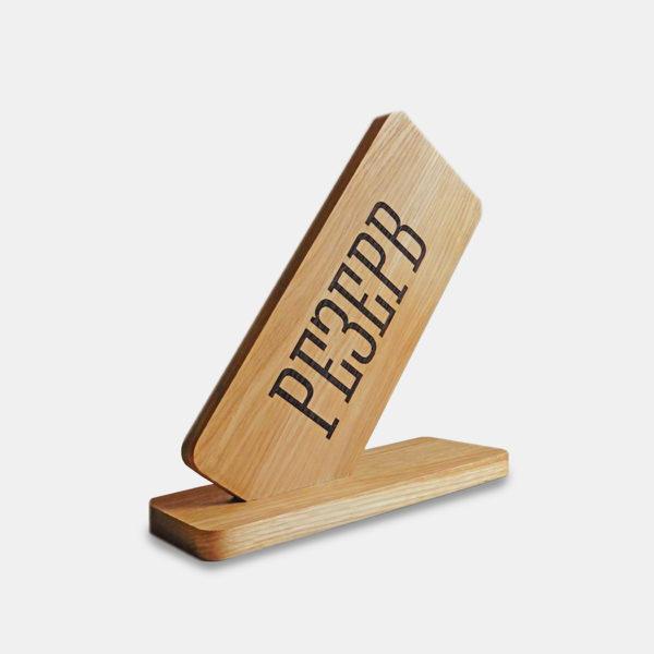 Табличка для столика «Резерв»